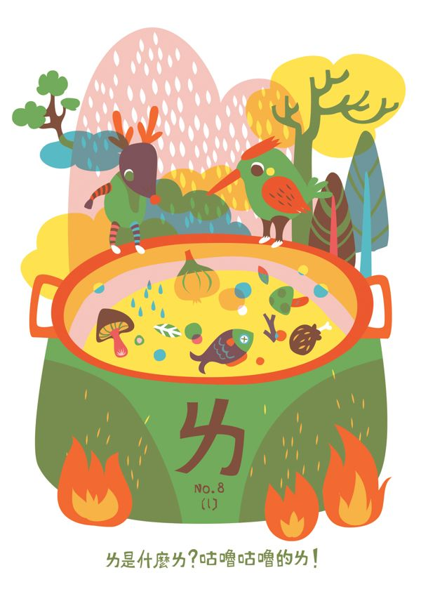 Bopomofo-ㄊㄋㄌㄍㄎ  by Huang Kate, via Behance
