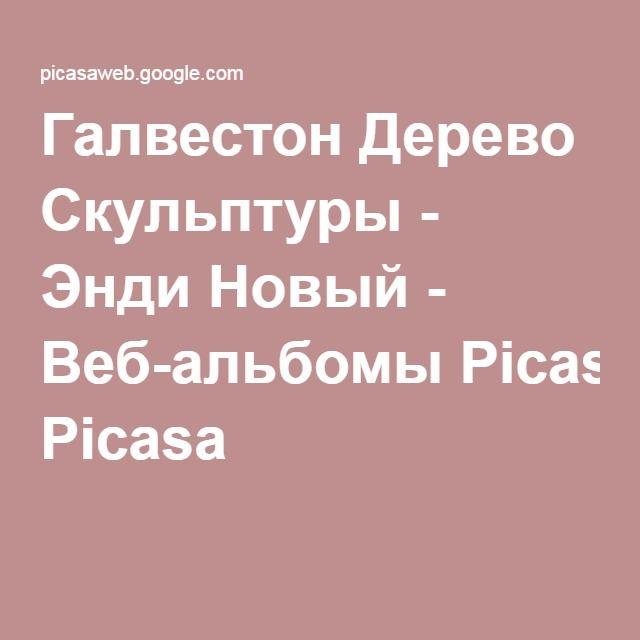 Галвестон Дерево Скульптуры - Энди Новый - Веб-альбомы Picasa