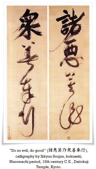 How To Write Good Morning In Japanese Hiragana : Best images about asian calligraphy on pinterest
