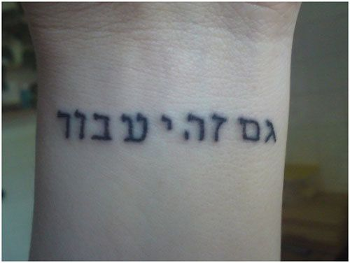 25 best ideas about hebrew tattoos on pinterest tattoos in hebrew hebrew quotes and. Black Bedroom Furniture Sets. Home Design Ideas