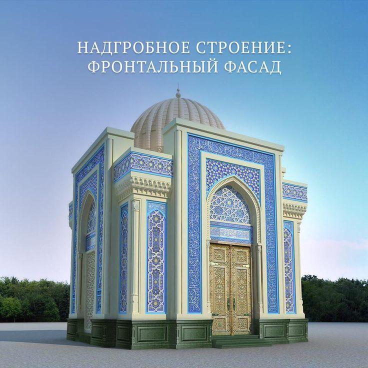 Ислом Каримов хотирасига бағишланган мақбарани қуриш лойиҳаси ишлаб чиқилди (фото)