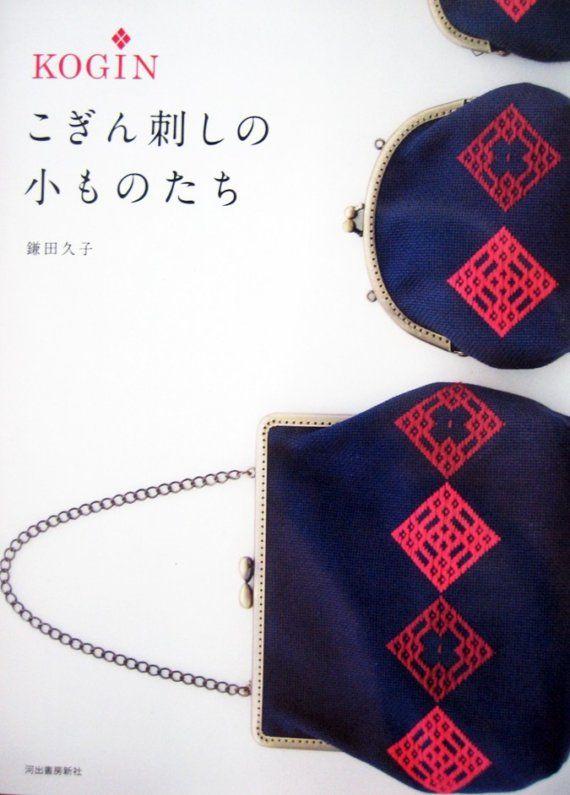 kogin japanese embroidery-japanese craft book