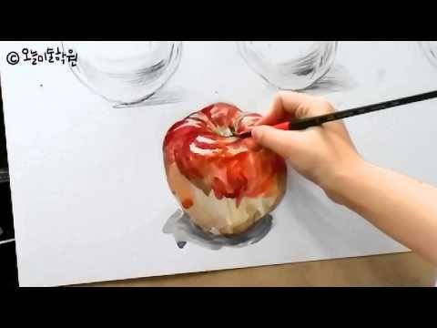 기초수채화 오이채색과정 [금천본원 미도움미술학원] - YouTube