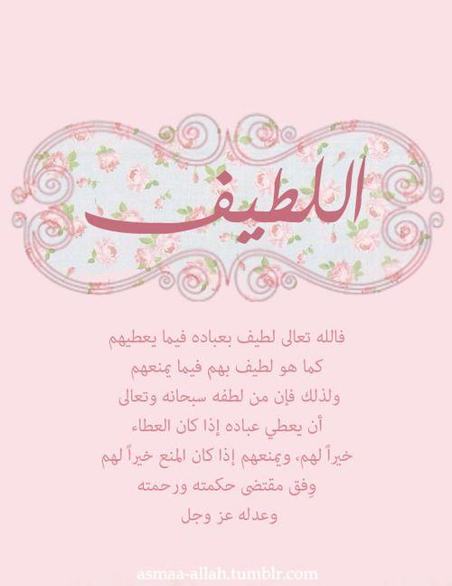 """""""من أسمائه تعالى: (اللطيف)، وقد ورد هذا الاسم في القرآن الكريم سبع مرات، كقوله تعالى: (إن الله لطيفٌ خبير). ومن لطفه سبحانه وتعالى: أن يسّر الشريعة لعباده: (ولقد يسّرنا القرآن للذكر فهل من مدّكر). فكان التيسير من أصول الشريعة وقواعدها، وإذا ضاق الأمر اتّسع، وفي الأثر: (ما خُيّر رسول الله صلى الله عليه وسلم بين أمرين، أحدهما أيسر من الآخر، إلا اختار أيسرهما، مالم يكن إثماً)"""