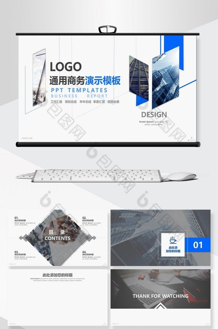 Blue Simple Universal Business PPT Template  Free download