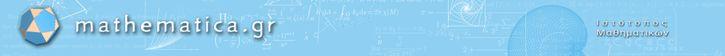 Εξορθολογισμός της Ύλης 2016-2017 - Κρέμασμα της Επιτροπής από το Υπουργείο   Αλέξανδρος Συγκελάκης στο Mathematica: Καλησπέρα σε όλους Ας πάρω τα πράγματα από την αρχή... Μέσα στο καλοκαίρι το Ι.Ε.Π. έβγαλε μία πρόσκληση προς εκπαιδευτικούς για να συμμετάσχουν σε μία επιτροπή εξορθολογισμού ύλης σε διάφορα μαθήματα ανάμεσά τους και στα Μαθηματικά Λυκείου. Αρκετοί συνάδελφοι έκαναν αίτηση για να συμμετάσχουν (χωρίς αμοιβή) στην επιτροπή αυτή που ο στόχος της ήταν να κοιτάξει την ύλη του…