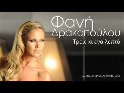 Φανή Δρακοπούλου - Τρεις κι ένα λεπτό - YouTube