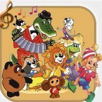 Детские песни и музыка. Песенки из мультфильмов