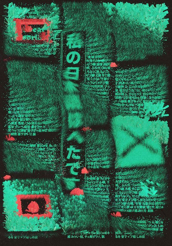 "gurafiku: "" Poster: Dear World. João Castro / Royal Studio. 2014 """