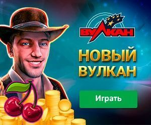Казино вулкан официальный сайт бесплатные игры