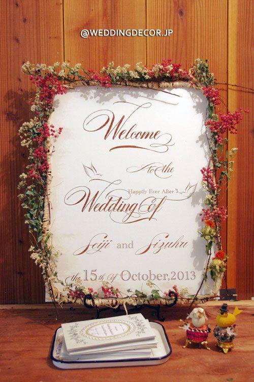 【凛として優美】カリグラフィーのウェルカムボード【木製彫刻】|手作り結婚式DIYブログ-weddin… |Ameba (アメーバ)