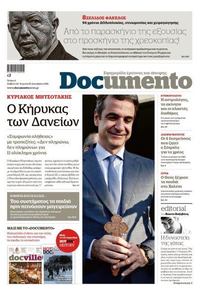 Βαξεβάνης σε Μητσοτάκη: Aναβαθμίστηκες από τις καφετιέρες SIEMENS, στα δάνεια Η ΝΔ, αποφάσισε να βγάλει μία ακόμη ανακοίνωση κατά του Documento, για να μιλήσει για λασπολόγους κάνοντας και προσωπικ…