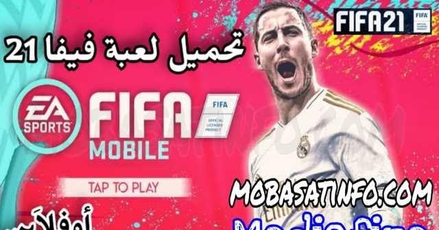 تحميل لعبة فيفا 21 Fifa 2021 بدون إنترنت للاندرويد بحجم صغير لعبة فيفا موبايل بدون أنترنت و بدون محاكي Ppss Video Game Covers Video Games Artwork Game Artwork