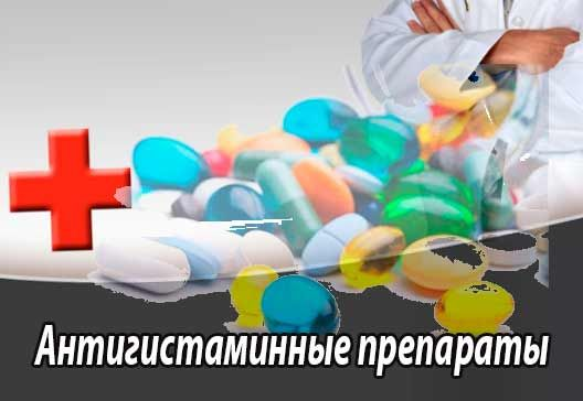 Антигистаминные препараты (от греческого слова Anti- - против + histos - ткань + латинского Aminum - амин) - специфическая группа противоаллергических лекарств, фармакологическим эффектом которых является блокада Н-рецепторов