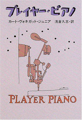 プレイヤー・ピアノ (ハヤカワ文庫SF): カート・ヴォネガット・ジュニア, Jr. Vonnegut Kurt, 浅倉 久志