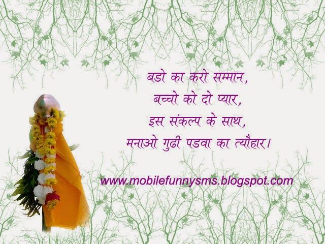 MOBILE FUNNY SMS: GUDI PADWA GUDI PADWA, GUDI PADWA 2015, GUDI PADWA IMAGES, gudi padwa marathi sms, GUDI PADWA MESSAGES, GUDI PADWA SMS, gudi padwa sms in hindi, gudi padwa sms in marathi, GUDI PADWA WISHES, HAPPY GUDI PADWA, MARATHI SMS