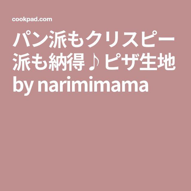 パン派もクリスピー派も納得♪ピザ生地 by narimimama