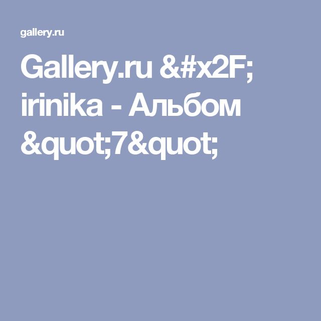 """Gallery.ru / irinika - Альбом """"7"""""""