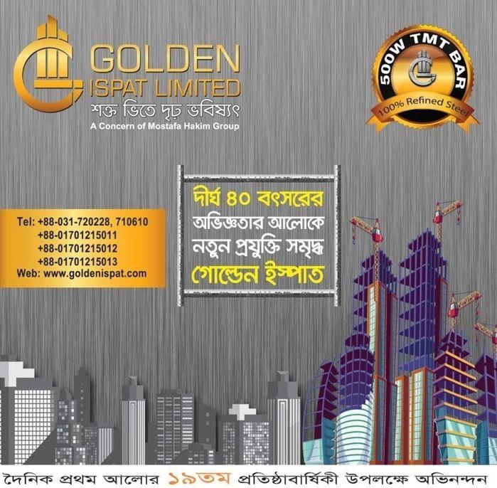 Golden Ispat Limited Press Ad - Ads of Bangladesh