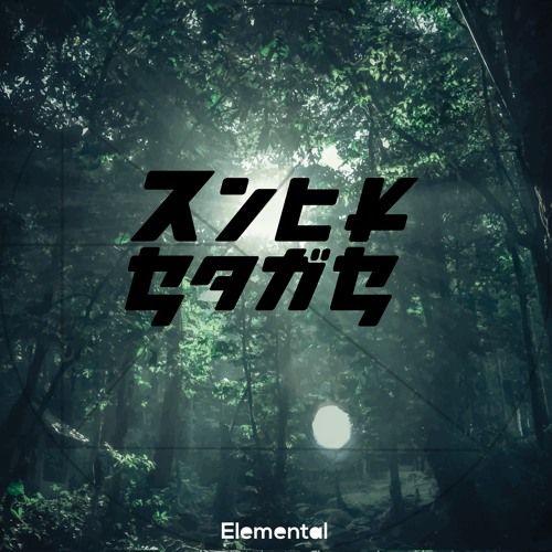 Deep house meets bass house meets chill trap. Follow me on Soundcloud: https://soundcloud.com/ricksans Facebook: www.facebook.com/officialricksans Twitter: www.twitter.com/ricksans Instagram: www.instagram/ricksans #basshouse #deephouse #futurehouse #house #basshouse #futurehouse #future #garage #futuregarage #Electronic #dance #rave #edm #futuretrap #bassline #music #japan #japanese #slushii #marshmello #jauz #skrillex