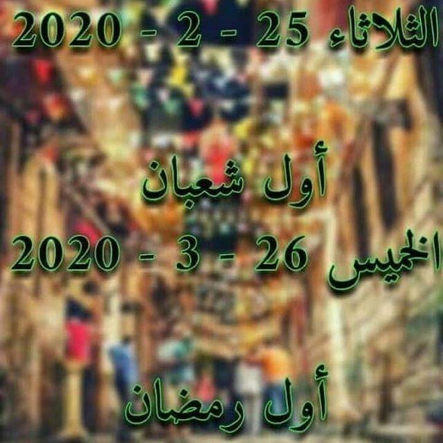 Ramadan 2020 إقتربت أيام الخير و البركة اللهم بلغنا شهر رجب و شعبان و رمضان لا فاقدين ولا Ramadan 2020 إقتربت أيام الخير و البركة اللهم بلغنا شهر رجب و شعب