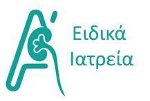 Μονάδες - Ειδικά Ιατρεία της Α' Ουρολογικής Κλινικής