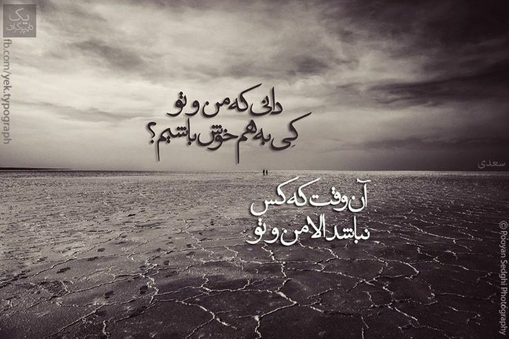 Do you know when will we be happy?when there are nobody but me and you..Saadi