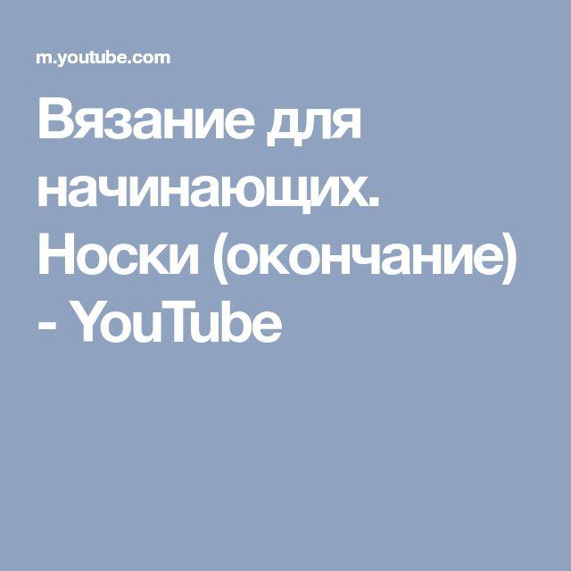 Вязание для начинающих. Носки (окончание) - YouTube