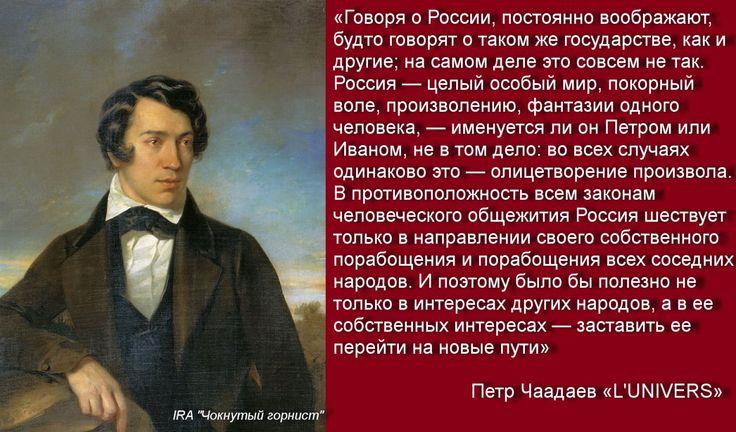Россия — целый особый мир, покорный воле, произволению, фантазии одного человека, — именуется ли он Петром или Иваном, не в том дело…