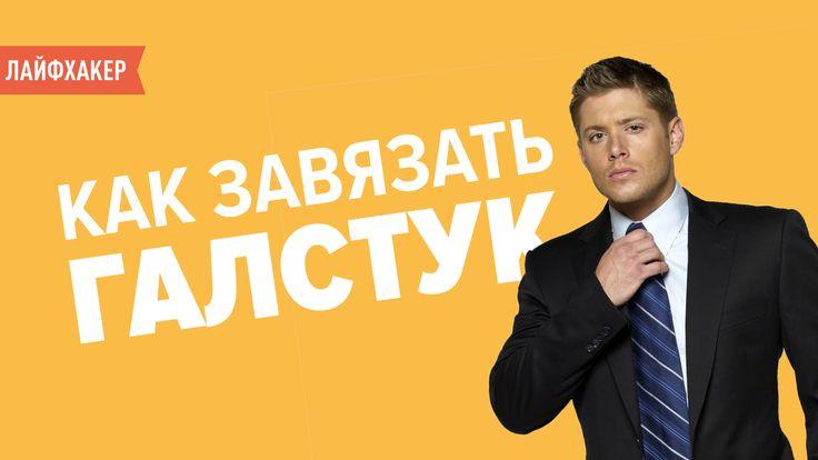 ВИДЕО: Как завязывать галстук - http://lifehacker.ru/2016/06/19/kak-zavjazyvat-galstuk/