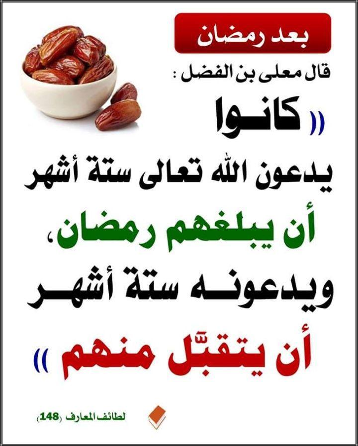 مش انا الواحد بقى حاجه تكسف Ramadan Islam Muslim