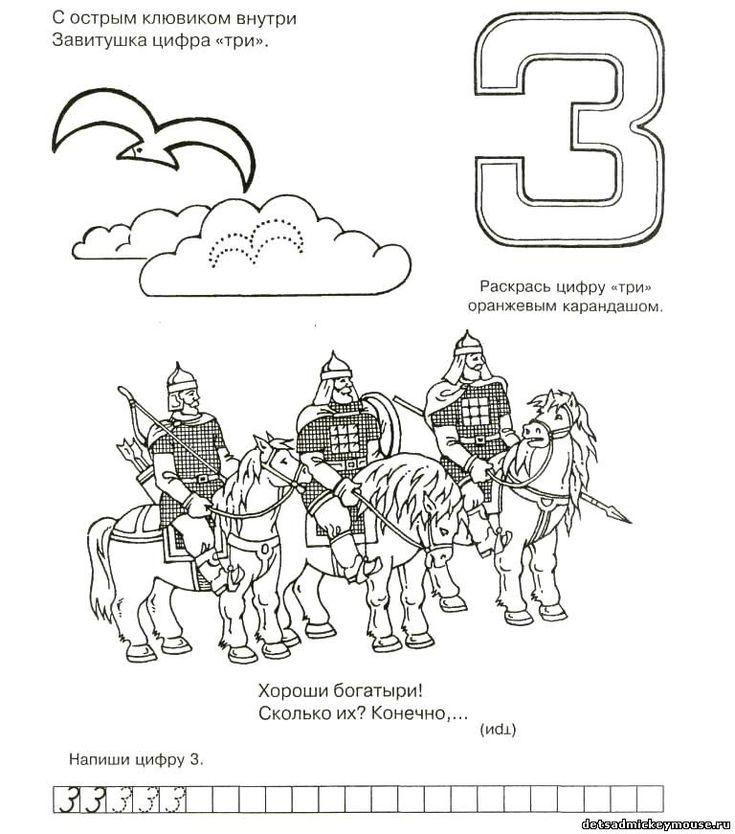 ЦИФРА 3 - ЕДЕМ - ЕДЕМ В ЦИФРОГРАД - МАТЕМАТИКА - Каталог файлов - САЙТ ДЛЯ ВОСПИТАТЕЛЕЙ И РОДИТЕЛЕЙ