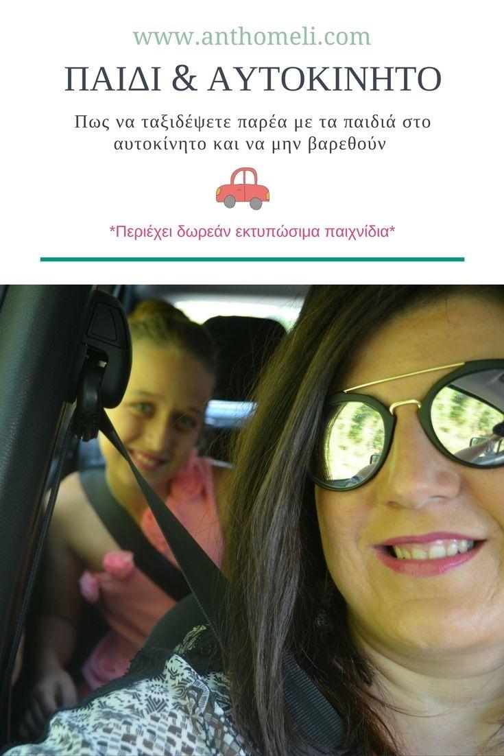 Είστε έτοιμοι για ένα road trip και ανησυχείτε για τα παιδιά; Οι συμβουλές μας για ένα ήρεμο και άνετο ταξίδι με το αυτοκίνητο θα σας σώσουν!