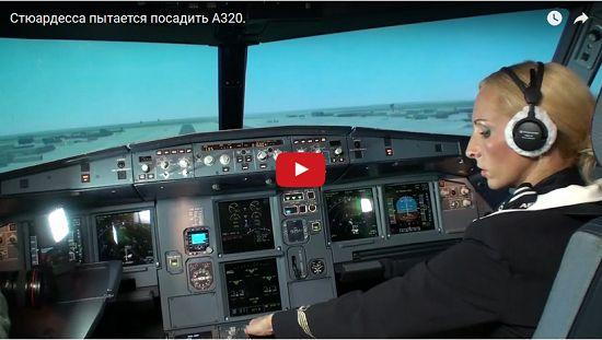 (Video) ¿Podrá esta azafata rusa aterrizar sola un avión de pasajeros? - http://www.esnoticiaveracruz.com/video-podra-esta-azafata-rusa-aterrizar-sola-un-avion-de-pasajeros/