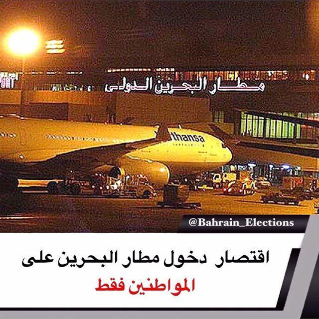 البحرين اقتصار دخول مطار البحرين على المواطنين فقط اعلن مطار البحرين الدولي عن اقتصار جميع المسافرين القادمين إلى المط Bahrain Election Basketball Court