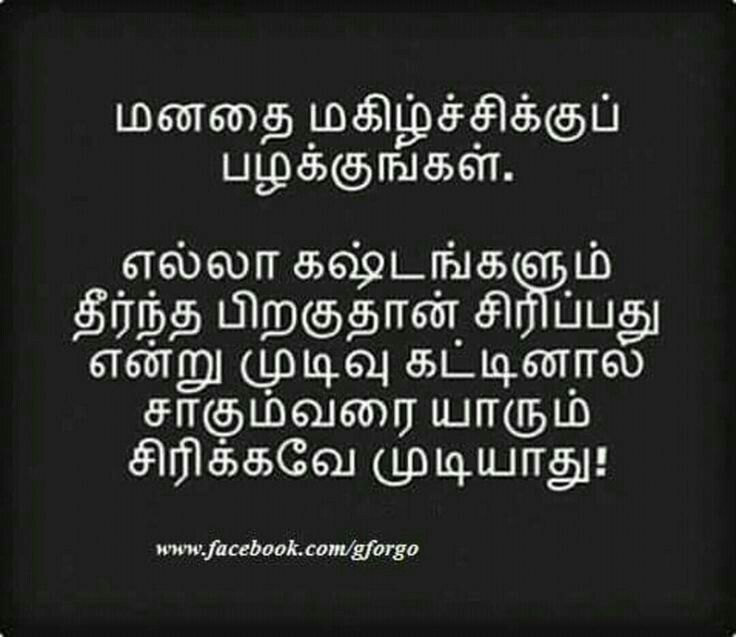 Tamil Muslim Imaan Quotes: 572 Best Images About Tamil Kavithai On Pinterest