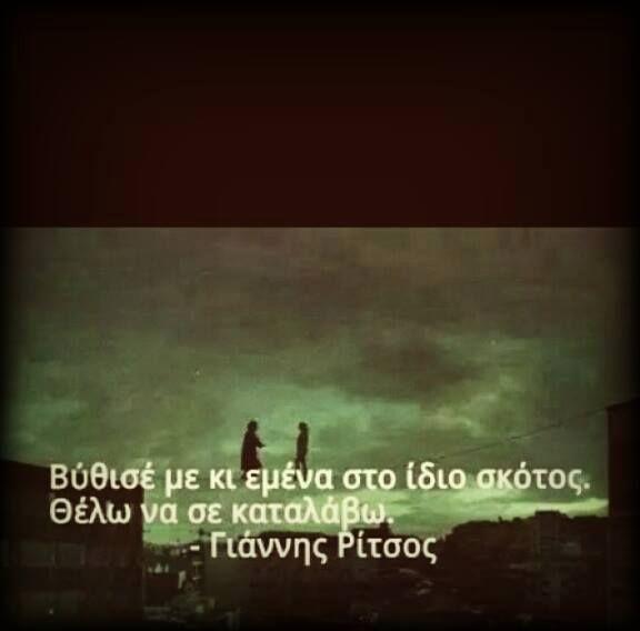 Γ. Ρίτσος