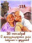 C-DAY-nagymamák-I-nagyapák! .gif A illusztrációk Diana Denguélé