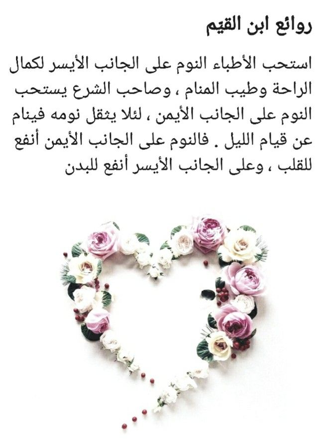 Pin By جميلة On Islam Arabic Quotes Arabic Words Words
