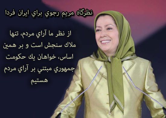 پلاتفرم ۱۰ مادهای خانم #رجوی برای #ایران فردا