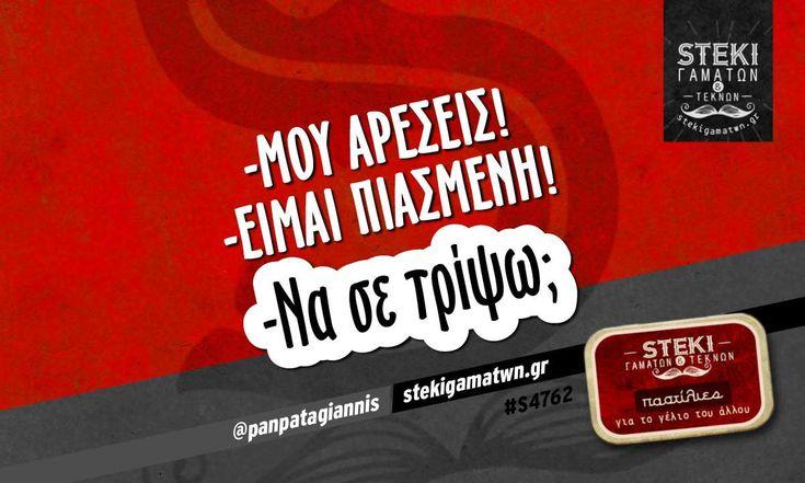 -Μου αρέσεις! @panpatagiannis - http://stekigamatwn.gr/s4762/
