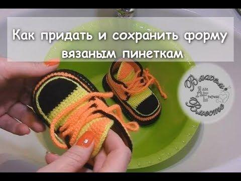 Пинетки туфельки ажурные крючком - YouTube