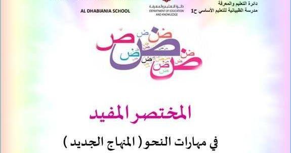 متابعى موقع مدرسة الامارات ننشر لكم ملزمة النحو للصف الخامس الفصل الدراسي الأول للصف الخامس الفصل الدراسي الأول وفقا لمنهاج School Grammar Arabic Calligraphy