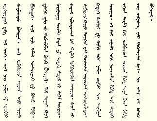 Mandzsu írás  A mandzsu, mongol és kalmük nyelv írása