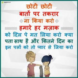 Latest 100 Love SMS in Hindi Love SMS in Hindi : After Gujarati Shayari & Whatsapp DP Images Today We are going to Share TOP Love SMS in Hindi here. Now Day Whatsapp Status in Hindi has taken place of Love SMS in Hindi. But Still Many people sends Motivational Quotes in Hindi. Here We have given a Best Collection of Love SMS in Hindi. We have recently published a Collection of Hike Status & Friendship Hindi Quotes. Love SMS in Hindi अपन हमसफ़र बन ल त मझ तर ह सय ह अपन ल मझय रत क सफर और भ हस