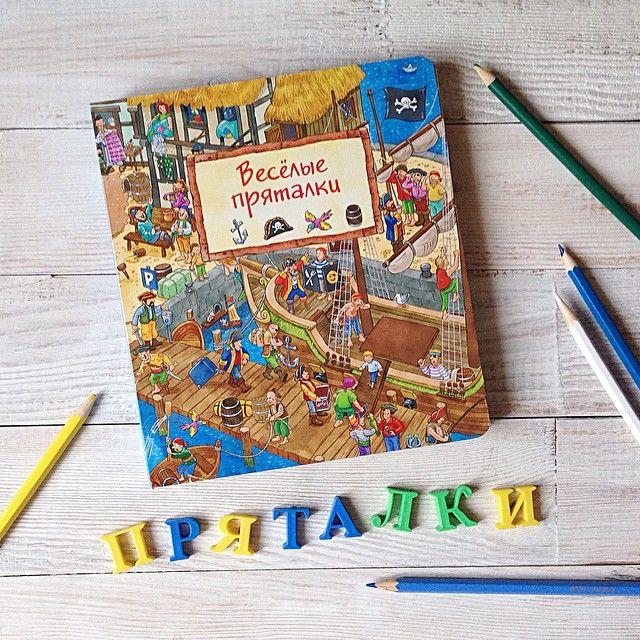 """Сегодня книга для Егора. """"Веселые пряталки"""" издательства """"Нигма"""" @idnigma  Книга-гляделка, разгдядывалка,... виммельбух в общем. Сначала подумала, что Милана ее совсем переросла, но потом они как засели с папой и успокоились только, когда все задания выполнили. Правда, все задания заключаются в том, чтобы найти спрятавшихся персонажей или предметы. Плюс в том, что действие происходит не в одном городе, как, например, в Зимней, Осенней и тд. книгах, а в разных местах и в разные временные…"""