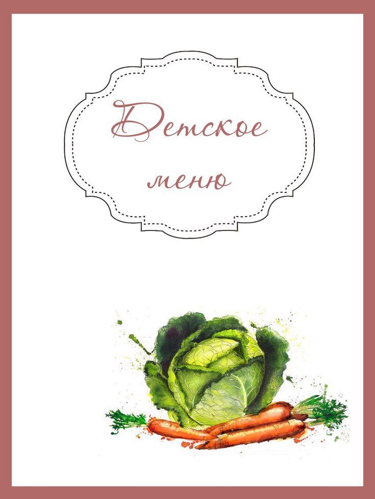Кулинарные картинки для скрапбукинга для распечатки