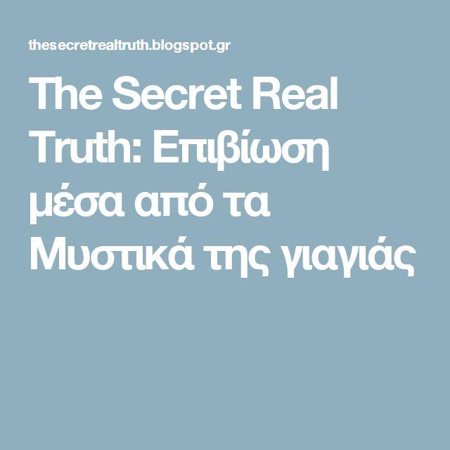 The Secret Real Truth: Επιβίωση μέσα από τα Μυστικά της γιαγιάς