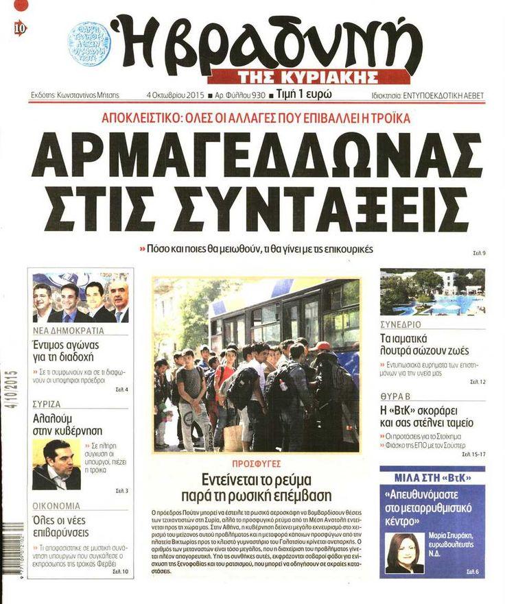Εφημερίδα ΒΡΑΔΥΝΗ ΤΗΣ ΚΥΡΙΑΚΗΣ - Κυριακή, 04 Οκτωβρίου 2015