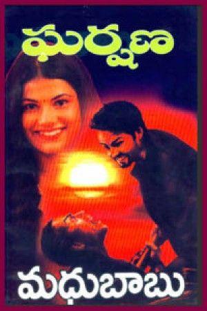 Gharshana (Navala) (ఘర్షణ) by Madhubabu (మధుబాబు) - Telugu Book Novel (తెలుగు పుస్తకం నవల) - Anandbooks.com